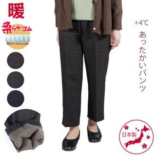 9407/+4℃/あったかいパンツ/股下55cm/
