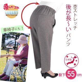 9437/杢ストレッチ 後ろが長い パンツ/股下55cm/