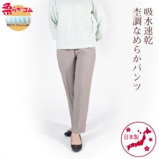 9429/吸水速乾 杢調なめらかパンツ/股下60cm/