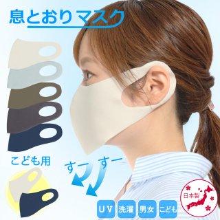 5013/息が楽 息とおりマスク(2枚1セット)/UVカット/日本製