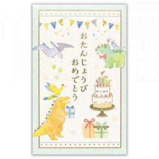 EHぽち袋 誕生日 恐竜