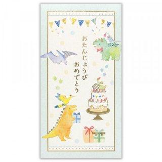 EHのし袋 誕生日 恐竜