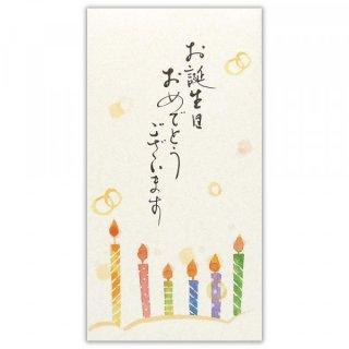 筆文字のし袋 誕生日 ローソク
