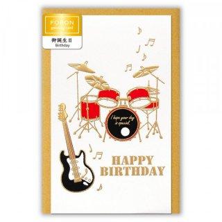 HPカード 誕生日 バンドA