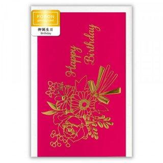 HPカード 誕生日 ブーケ
