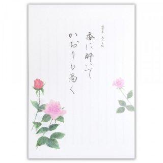 花しずかB5便箋 薔薇
