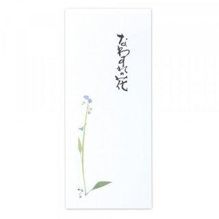 一筆箋 なわすれの花