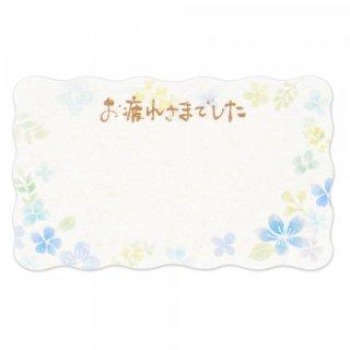 筆文字メッセージカード 水花