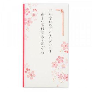 御祝儀袋 入学 文章入桜ピンク