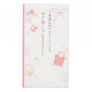 御祝儀袋 出産 文章入ピンク