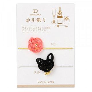 WW水引飾り 黒猫