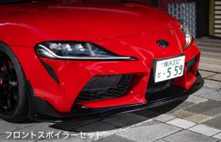MAX ORIDO × AKEa SUPRA STYLE<br>for TOYOTA GR SUPRA (A90)<br>フロントリップスポイラーセット/Black塗装済