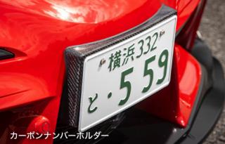 MAX ORIDO × AKEa SUPRA STYLE<br>for TOYOTA GR SUPRA (A90)<br>カーボンナンバーホルダー/クリア塗装済