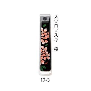 19-3 蒔絵爪切り  一般サイズ スワロフスキー桜