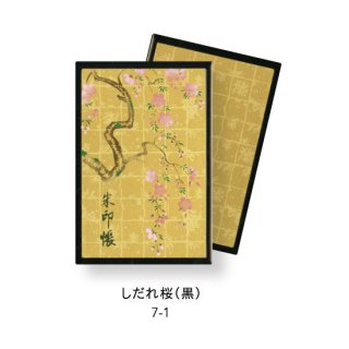 7-1 蒔絵ご朱印帳・小サイズ しだれ桜(黒)