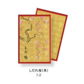 7-2 蒔絵ご朱印帳・小サイズ しだれ桜(朱)