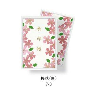 7-3 蒔絵ご朱印帳・小サイズ 桜花(白)
