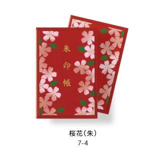 7-4 蒔絵ご朱印帳・小サイズ 桜花(朱)