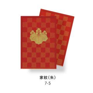 7-5 蒔絵ご朱印帳・小サイズ 家紋(朱)