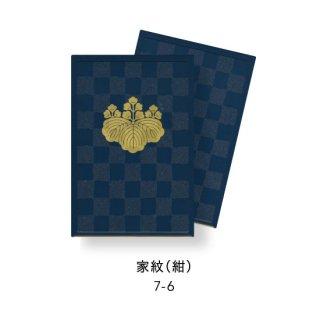 7-6 蒔絵ご朱印帳・小サイズ 家紋(紺)