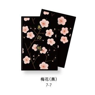 7-7 蒔絵ご朱印帳・小サイズ 梅花(黒)
