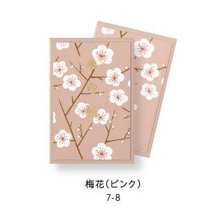 7-8 蒔絵ご朱印帳・小サイズ 梅花(ピンク)