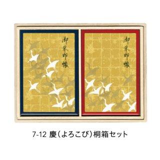 7-12 蒔絵ご朱印帳・小サイズ 慶(よろこび)桐箱セット