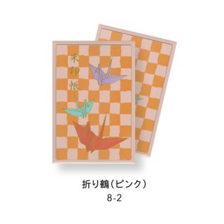 8-2 蒔絵ご朱印帳・小サイズ 千羽鶴未来プロジェクト 折り鶴(ピンク)