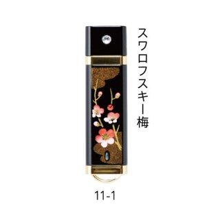 11-1 蒔絵USBフラッシュメモリ・スワロフスキー梅