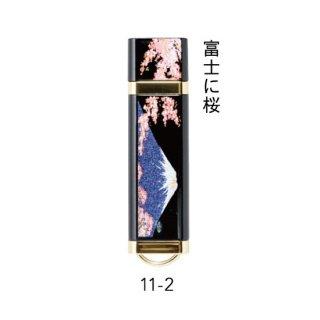 11-2 蒔絵USBフラッシュメモリ・富士に桜