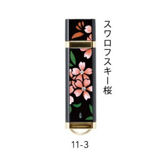 11-3 蒔絵USBフラッシュメモリ・スワロフスキー桜