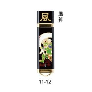 11-12 蒔絵USBフラッシュメモリ・風神