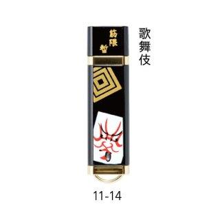 11-14 蒔絵USBフラッシュメモリ・歌舞伎