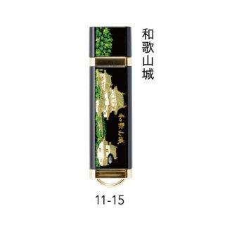 11-15 蒔絵USBフラッシュメモリ・和歌山城