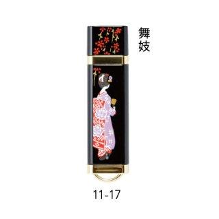 11-17 蒔絵USBフラッシュメモリ・舞妓