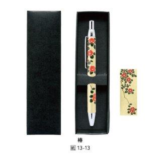 13-13 蒔絵ボールペン・本革巻き・金革・紙箱入り・椿