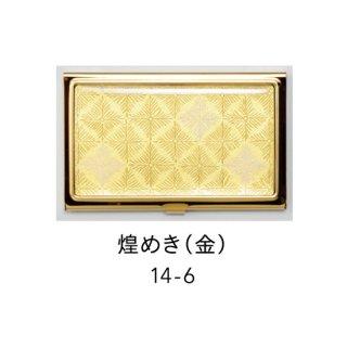 14-6 蒔絵カードケース ゴールド 桐箱入り・煌めき(金)