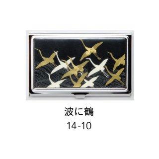 14-10 蒔絵カードケース シルバー 桐箱入り・波に鶴