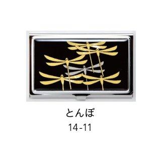 14-11 蒔絵カードケース シルバー 桐箱入り・とんぼ