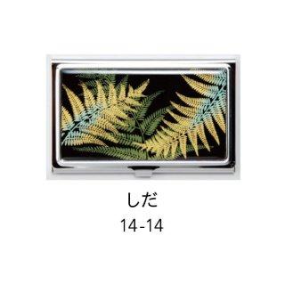 14-14 蒔絵カードケース シルバー 桐箱入り・しだ