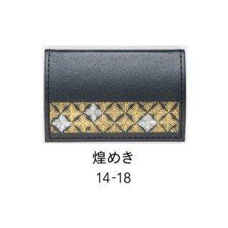 14-18 蒔絵カードケース オムレット型 桐箱入り・煌めき