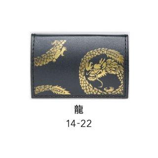 14-22 蒔絵カードケース オムレット型 桐箱入り・龍
