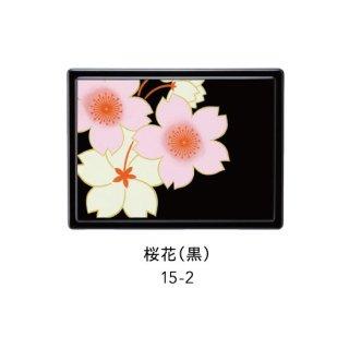 15-2 付箋ケース 紙箱入り・桜花(黒)