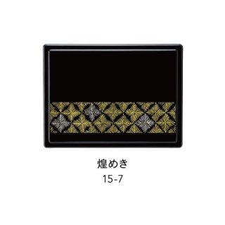 15-7 付箋ケース 紙箱入り・煌めき