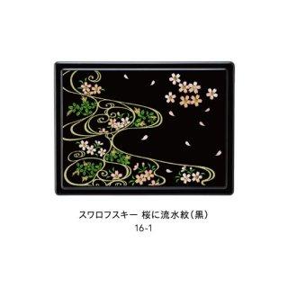16-1 付箋ケース(雅 MIYABI) 紙箱入り・スワロフスキー 桜に流水紋(黒)