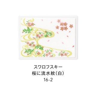 16-2 付箋ケース(雅 MIYABI) 紙箱入り・スワロフスキー 桜に流水紋(白)