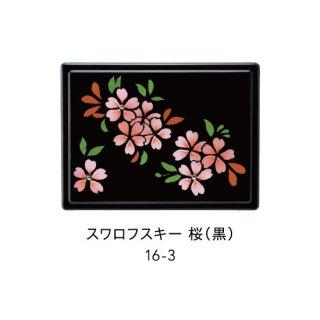16-3 付箋ケース(雅 MIYABI) 紙箱入り・スワロフスキー 桜(黒)