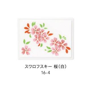 16-4 付箋ケース(雅 MIYABI) 紙箱入り・スワロフスキー 桜(白)