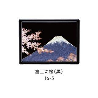 16-5 付箋ケース(雅 MIYABI) 紙箱入り・富士に桜(黒)