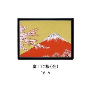 16-6 付箋ケース(雅 MIYABI) 紙箱入り・富士に桜(金)